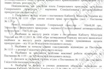 skolko-za-11-dnej-zarabotala-novyj-genprokuror-venediktova.png