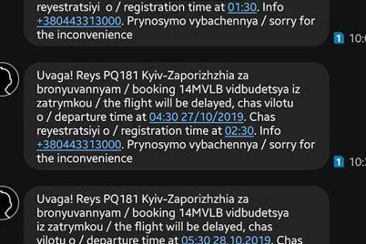 skyup-snova-zaderzhivaet-rejsy-v-zaporozhskom-aeroportu-zastryali-desyatki-lyudej-1.jpg
