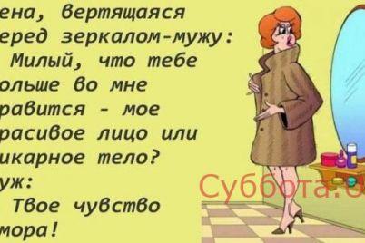 smeh-prodlevaet-zhizn-veselaya-podborka-anekdotov-na-23-sentyabrya-foto.jpg