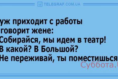 smeh-prodlevaet-zhizn-veselaya-podborka-anekdotov-na-25-sentyabrya-foto.jpg