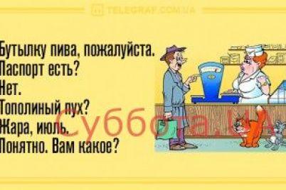 smeh-prodlevaet-zhizn-veselaya-podborka-anekdotov-na-26-sentyabrya-foto.jpg