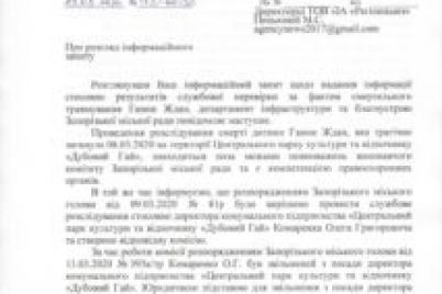 smert-ditini-v-parku-advokati-prokomentuvali-rozsliduvannya-zaporizkod197-merid197-ta-rozkazali-pro-hid-spravi.jpg