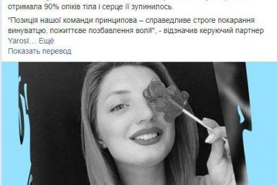 smert-nasti-kovalyovoj-zaporozhskij-deputat-i-ego-komanda-advokatov-budut-predstavlyat-interesy-mamy-pogibshej-devushki-v-sude-foto.jpg