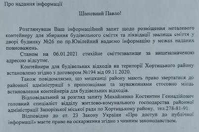 smittya-d194-smittd194zvalishha-ni-zaporizhecz-otrimav-alogichnu-vidpovid-vid-rajadministraczid197.jpg