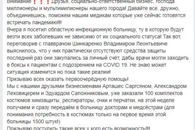 soczialno-otvetstvennyj-biznes-zaporozhya-prizyvayut-pomoch-infekczionke.png