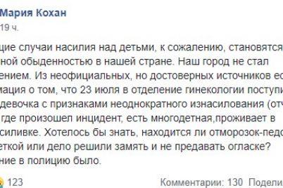soczseti-v-zaporozhskoj-oblasti-chetyrehletnyuyu-devochku-proveryali-na-iznasilovanie.jpg