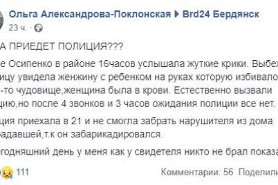 soczseti-v-zaporozhskoj-oblasti-gorozhane-zametili-na-ulicze-okrovavlennuyu-zhenshhinu-s-rebenkom-na-rukah.jpg