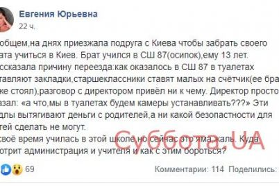 soczseti-v-zaporozhskoj-shkole-detej-stavyat-na-schetchik.jpg