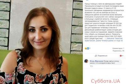 soczseti-vecherom-v-zaporozhe-napali-na-moloduyu-devushku-foto.jpg