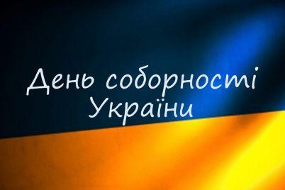 sogodni-v-zaporizhzhi-provedut-fleshmob-do-dnya-sobornosti-ukrad197ni.jpg