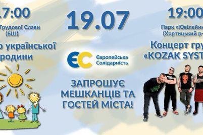 sogodni-zaporizhcziv-zaproshuyut-na-rodinne-svyato-ta-na-konczert-vidomogo-gurtu.jpg