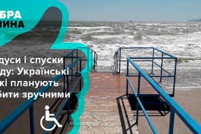 sovsem-skoro-v-kirillovke-poyavitsya-plyazh-dlya-lyudej-s-invalidnostyu-1.jpg