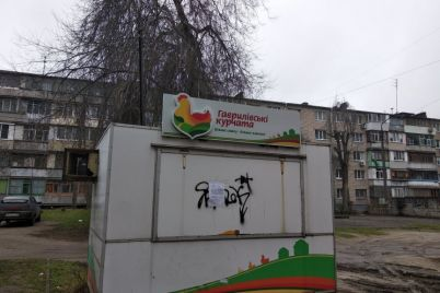 spalnij-rajon-zaporizhzhya-zalishili-bez-myasnogo-kiosku.jpg