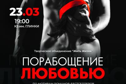spektakl-poraboshhenie-lyubovyu-istoriya-kotoraya-izmenit-tvoyu-zhizn-navsegda.png