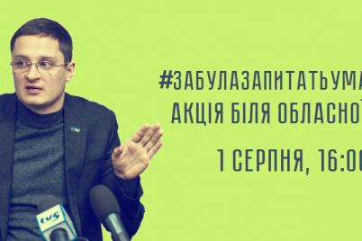 srednevekovomu-seksizmu-ne-mesto-v-politike-zaporozhczev-zovut-na-akcziyu-protiv-marchenko.png