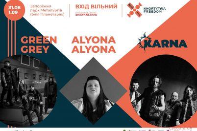stalo-izvestno-kto-iz-artistov-priedet-na-festival-khortytsia-freedom-v-zaporozhe-foto.jpg