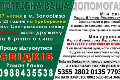 stalo-izvestno-o-sostoyanii-malchika-i-zhenshhiny-kotoryh-sbili-na-naberezhnoj-v-zaporozhe.jpg