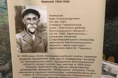 stalo-izvestno-pochemu-parku-v-gorode-zaporozhskoj-oblasti-ne-dali-imya-osnovatelya.jpg