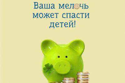 stari-moneti-na-dobro-u-zaporizhzhi-zapustili-blagodijnu-inicziativu.jpg