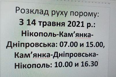 startovala-paromnaya-pereprava-mezhdu-zaporozhskoj-i-dnepropetrovskoj-oblastyami-raspisanie-i-stoimost-biletov.jpg