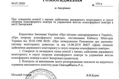 stvoreno-komisiyu-v-galuzi-upravlinnya-yakistyu-atmosfernogo-povitrya-v-zaporizhzhi.jpg