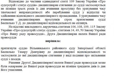 sudya-iz-zaporozhskoj-oblasti-kotoruyu-otstranili-iz-za-narushenie-norm-pravosudiya-sobiraetsya-obzhalovat-eto-reshenie.png