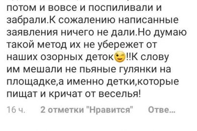 surovoe-zaporozhe-detskuyu-ploshhadku-obmazali-mazutoj-foto.jpg