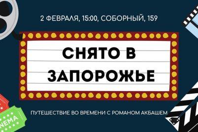 swap-vecherinka-vystavka-retro-odezhdy-kinoshnaya-ekskursiya-i-degustacziya-kofe-10-prichin-ostatsya-v-zaporozhe-na-etih-vyhodnyh.jpg