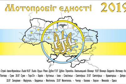 syny-anarhii-cherez-zaporozhe-proedet-motoprobeg-edinstva-1.jpg