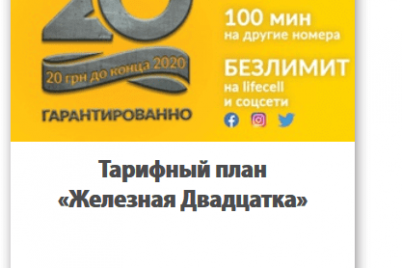 tarif-po-czene-chashki-kofe-lifecell-zheleznaya-dvadczatka-za-20-griven-v-mesyacz.png