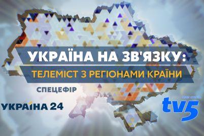 telekanal-tv5-prid194dnud194tsya-do-vseukrad197nskogo-televizijnogo-marafonu.jpg