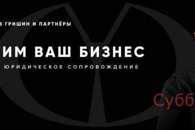 teper-i-v-stolicze-ofis-mezhdunarodnoj-yurfirmy-yaroslav-grishin-i-partnyory-otkrylsya-v-kieve.jpg
