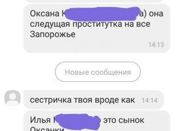 terroriziruyut-po-polnoj-kollektory-ugrozhayut-sdelat-iz-zhenshhiny-prostitutku-1.jpg