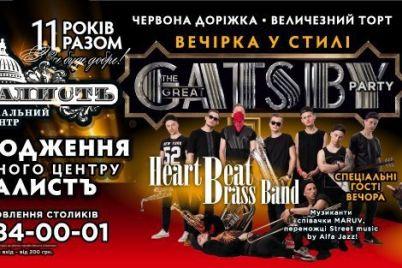 the-great-gatsby-party-v-zaporozhe-den-rozhdeniya-rcz-kapitalistu-otmetyat-masshtabnoj-vecherinkoj.jpg