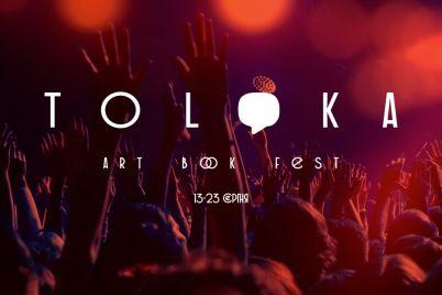 toloka-2020-yak-u-zaporizhzhi-prohodit-velikij-literaturno-misteczkij-festival.jpg