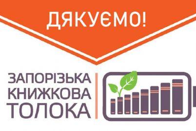 toloki-ne-bude-organizatori-zaporizkogo-knizhkovogo-festivalyu-stavlyat-proekt-na-pauzu.jpg