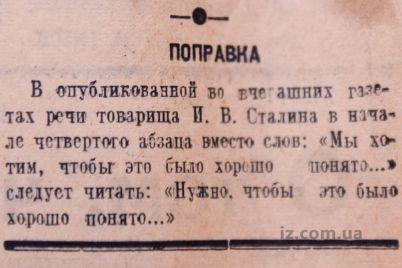 tovarishh-stalin-utochnyaet-smeshnye-oshibki-v-zaporozhskoj-gazete-70-let-nazad.jpg