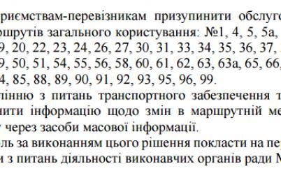 transportnyj-kollaps-na-sajte-zaporozhskoj-merii-poyavilsya-dokument-o-priostanovlenii-raboty-pochti-vsego-transporta.png