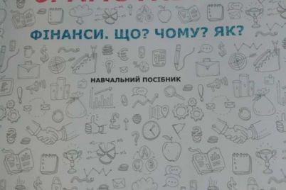 trat-s-umom-v-ukrainskih-shkolah-budut-uchit-finansovoj-gramotnosti-1.jpg