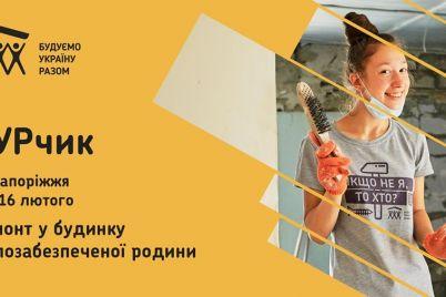 treningi-ekskursii-i-bystrye-svidaniya-interesnye-vyhodnye-v-zaporozhe.jpg