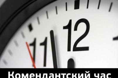 trevozhnye-sluhi-pravda-li-chto-v-ukraine-vvedut-komendantskij-chas.jpg