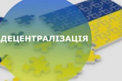 u-2021-roczi-pochali-likvidacziyu-deyakih-rajderzhadministraczij-shho-zminilosya.jpg