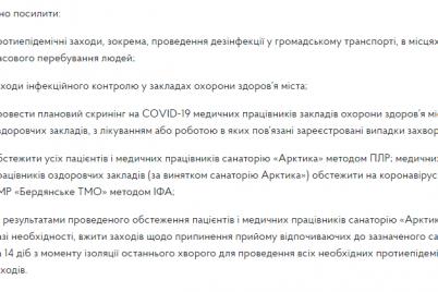 u-berdyansku-posilyuyut-zahodi-bezpeki-v-odnomu-z-sanatorid197v-spalah-koronavirusu.png