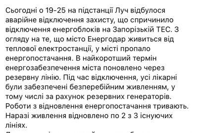 u-energodari-vidklyuchilasya-elektroenergiya-shho-stalosya.jpg