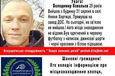u-lisosmuzi-pid-zaporizhzhyam-znajshli-tilo-cholovika-yakogo-rozshukuvali-10-dniv.jpg