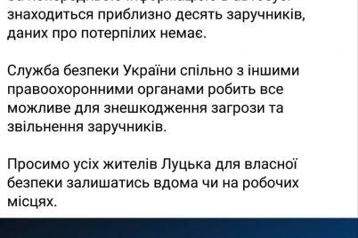 u-luczka-terorist-trimad194-lyudej-v-zaruchnikah-informacziya-pro-d197h-kilkist-riznitsya-foto.jpg
