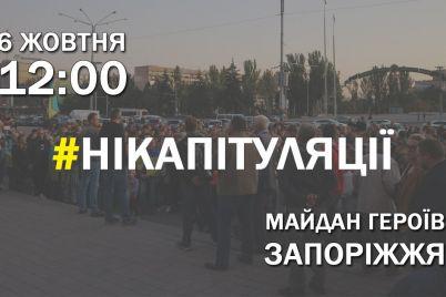 u-nedilyu-meshkanczi-zaporizhzhya-ta-oblasti-vijdut-na-majdan.jpg