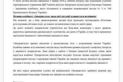 u-pat-zaporizhstal-povidomili-pro-vidstoronennya-zatrimanogo-na-habari-tishhenka.jpg