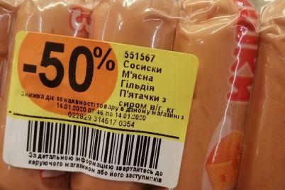 u-populyarnomu-supermarketi-na-zaporizhzhi-prodayut-prostrochenij-tovar-fotofakt.jpg