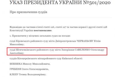 u-rajonij-sud-zaporizhzhya-priznachili-novogo-suddyu.png